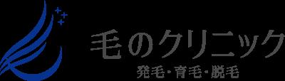千葉県船橋市のAGA・薄毛治療、医療レーザー脱毛なら毛のクリニック|千葉船橋駅徒歩2分